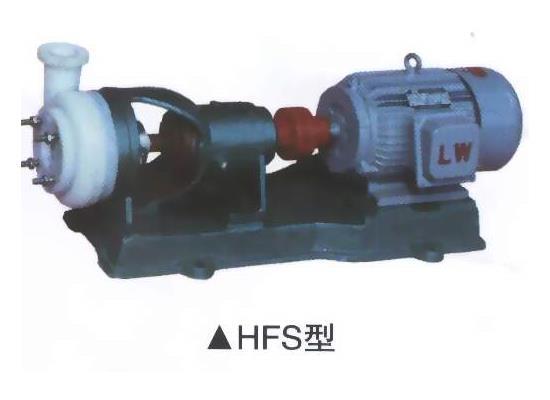 氟塑料泵(hfs)