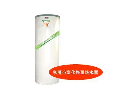 家用小型化熱泵熱水器(H120-T5-EC型)