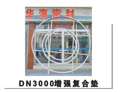 增强复合垫(DN15-DN3200)