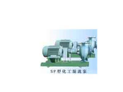 SP型化工混流泵(SP)