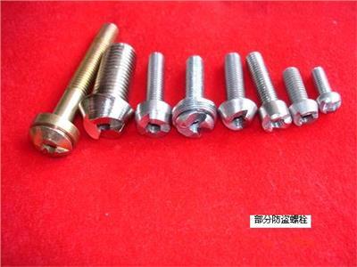 防盗螺丝(M8-20)