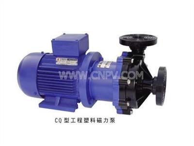 CQF型工程塑料磁力泵(CQF)