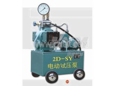 電動試壓泵(2D-SY)