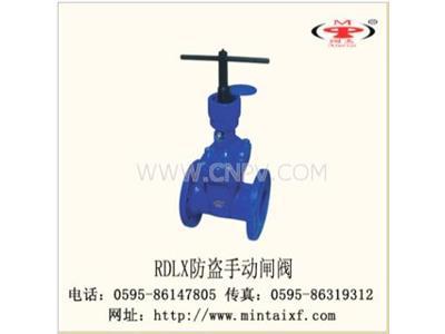 RDLX防盗型手动闸阀(RDLX)