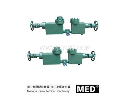 油田高压注水阀(油田用配水装置)(ZFS)