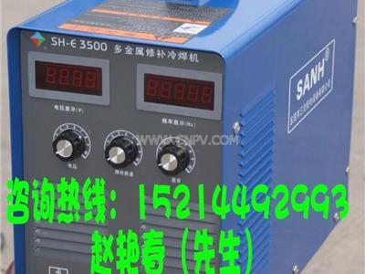 3500多金属缺陷补焊机全国最大最新 三(3500)