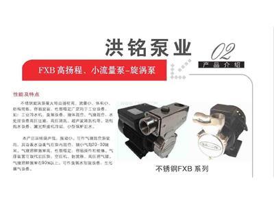 供应不锈钢旋涡泵(fxb)