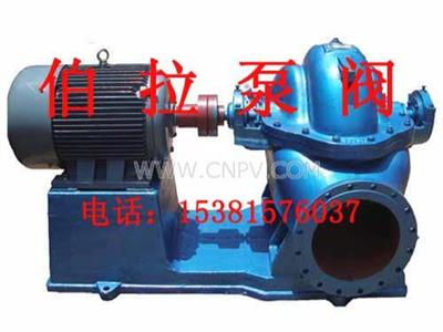 S型单级双吸离心泵(S、SOW型)