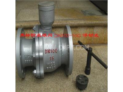 防盗球阀-浮动式球阀-带锁或密码防盗阀门(FDQ41F-)
