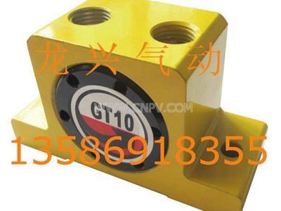 GT10振动器(GT10振动器)