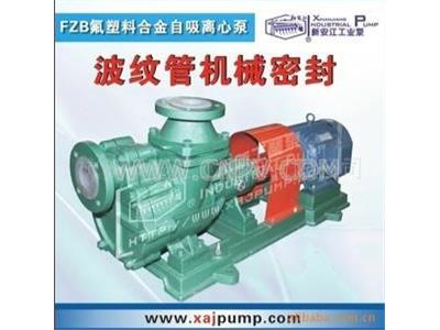 FZB系列氟塑料合金自吸式离心泵 自吸泵(25FZB-20)