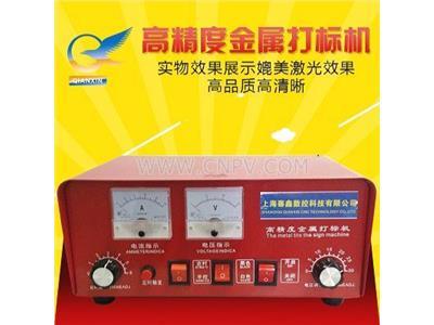 电腐蚀激光打标机(QX)