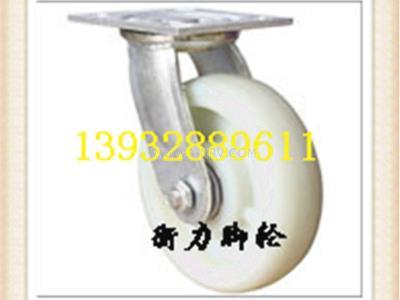 尼龙脚轮,尼龙万向轮,工业尼龙脚轮(yl123)
