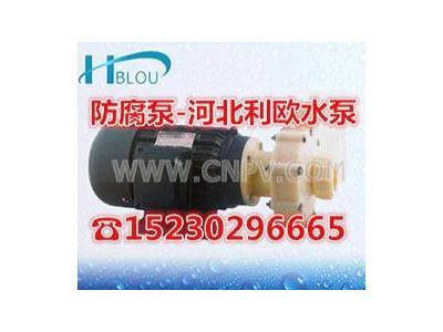 FSB型衬氟塑料防腐泵高温化工负压式氟泵(50FSB-30)