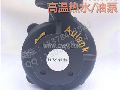 AuLank高溫200度熱導油泵RGZ-(RGZ-20)