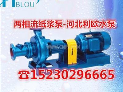 LXLZ兩相流紙漿泵污水雜質渣漿泵清水泵(125LXLZ160-15)