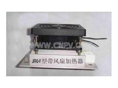 JRQ-F带风扇加热器(JRQ-F)