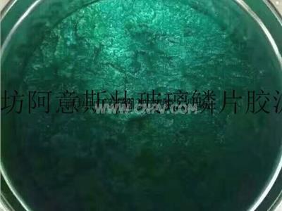 廊坊阿意斯壮玻璃鳞片胶泥防腐好品质(VEGF-150)