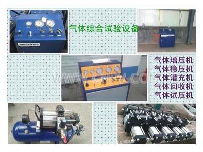 耐压试验台 水压试验机 赛思特气密性试验(LB-GD255)