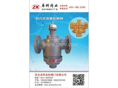 河北zlf自力式流量平衡阀 专业流量控制(DN30-DN100)