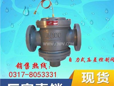 ZL47F型自力式流量控制阀/自力式平衡(DN30-DN100)