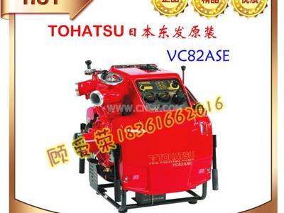 VC82ASE微型消防車手抬機動消防泵(VC82ASE)