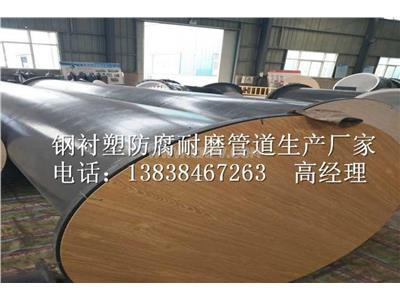 耐磨钢衬塑管道(dn500)