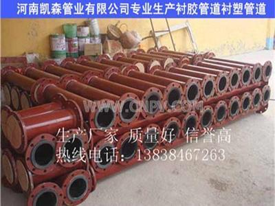 衬塑钢管生产厂家价格(衬塑钢管生产厂家价格)