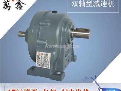 厂家批发宇鑫卧式减速机_东莞减速器(GHD22-100-80)