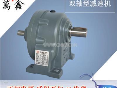 东莞宇鑫卧式减速机_双轴齿轮减速机(GHD22-100-70)