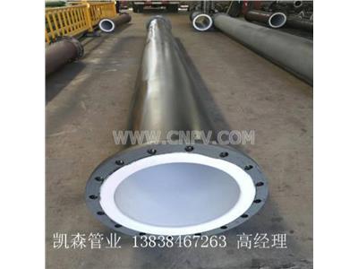 钢衬管道 防腐管道(D343H-16C DN100)