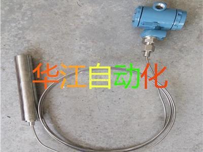 导压式液位变送器(HJ-DYBS)