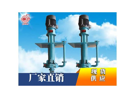河北渣浆泵 ZJL型渣浆泵 液下渣浆泵 立式渣浆泵