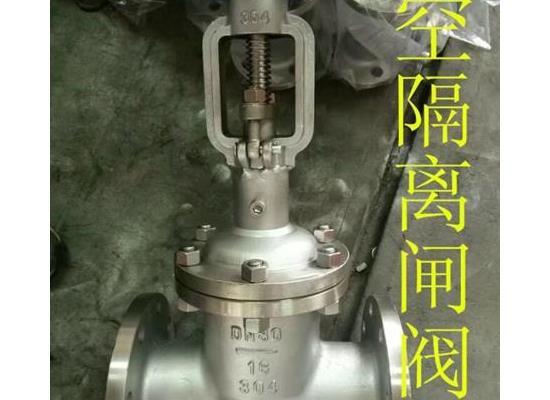 NK41W-16P不锈钢法兰真空隔离闸阀