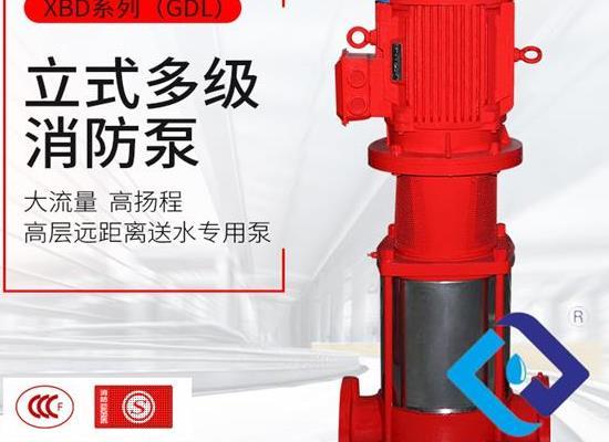 XBD-L型立式多级消防稳压泵