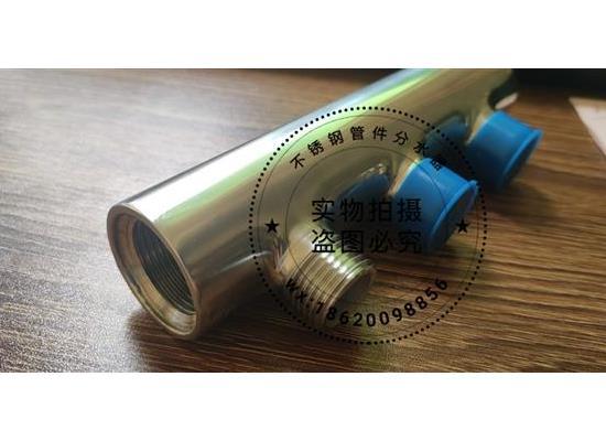 家装快装304不锈钢分水器 地暖分水器 卫生环保