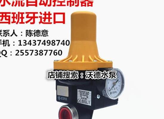 KIT02AMS亚士霸水泵压力开关全自动水流启动器