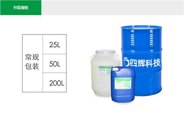 东莞油脂清洗剂四辉科技绿色环保