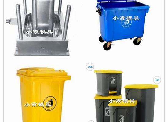 25升垃圾桶模具塑料大型垃圾桶模具源头商家