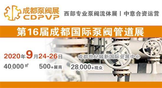 2020CDPVP 成都国际泵阀管道展  2020年9月24日—26日
