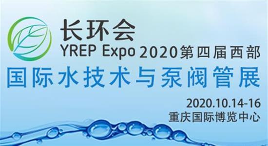 2020第四届中国(重庆)长江经济带水技术与泵阀展览会