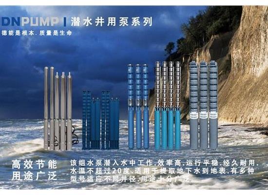 天津廠家直銷井用潛水泵,質量好揚程高,滿足各種流量