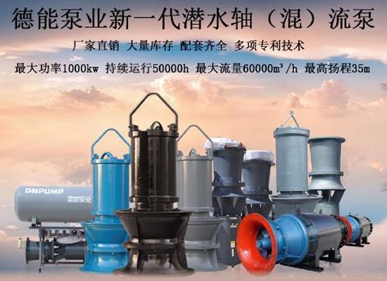 大流量雨季排洪澇,中吸式潛水軸流泵,天津軸流泵
