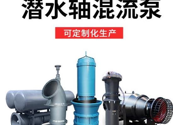 潛水軸流泵特點及參數說明