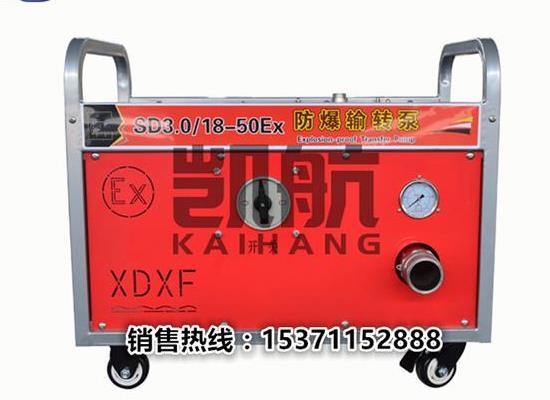 消防救援电动防爆输转泵SD3.0/18-50Ex