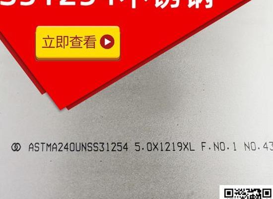 UNS S31254、254SMO超級不銹鋼現貨-阿斯米合金
