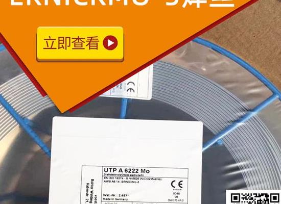 ERNICRMO-3、625合金焊絲焊條現貨