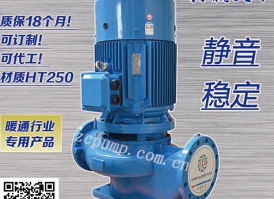中超泵業,GDD低噪音管道泵,GDD125-32A,冷凍水泵