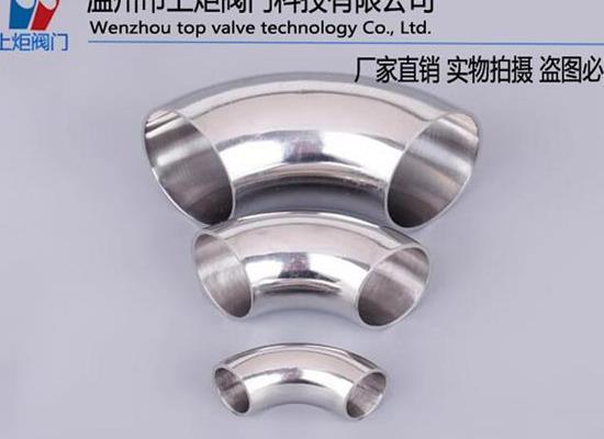 不锈钢304 316L食品级卫生级 焊接弯头冲压内外抛光镜面