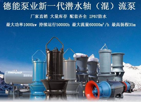 潜水轴流泵商家、潜水轴流泵、德能泵业厂家 查看